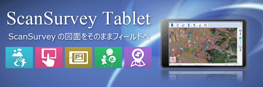 ScanSurvey Tablet